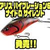【DUO】ラトル音を嫌うバスに効果的なバイブレーション「レアリス バイブレーション65 ナイトロ サイレント」発売!