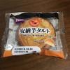 パスコの安納芋タルトを食べてみた!カロリー高くて芋の香りは弱い?