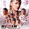 RIZIN2017in横浜 感想