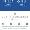 再びIPv6リーチャブルなう(・ω・)v6