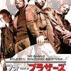 「フォー・ブラザーズ/狼たちの誓い」 2005