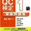 合格者のQC検定1級の論述対策