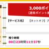 【ハピタス】ネットオフ ブランド&総合買取が期間限定3,000ポイント(3,000円)!
