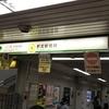 ラーメン二郎 環七一之江店 1