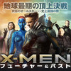 映画『X-MEN:フューチャー&パスト』ネタバレ感想