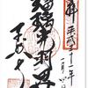 横浜港北七福神❸東照寺の御朱印〜かつて、東京の奥座敷だった時もあった