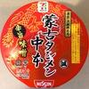 【今週のカップ麺132】 東京上板橋本店 蒙古タンメン中本 辛旨味噌 (日清食品)