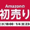 Amazon、正月限定セール「Amazonの初売り」を2019年1月2日18時から54時間限定で開催