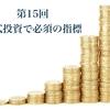 第15回 株式投資で必須の指標