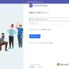 Office365 Teams アプリ動作しました