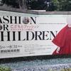 【★☆】こどもとファッション 小さい人たちへの眼差し(東京都庭園美術館)