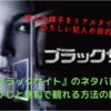 【映画】『ブラックサイト』のネタバレなしのあらすじと無料で観れる方法の紹介!