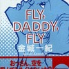第11位 『FLY,DADDY,FLY』 金城一紀