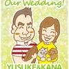 兄、妹の結婚式のためにイラストを描くの巻