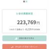 tsumiki証券八ヶ月目