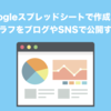 Googleスプレッドシートで作成したグラフをブログやSNSで公開する
