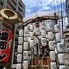 令和最初の祇園祭(宵山)にいってきました
