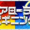 【インターネット大会】アローラビギニング開催