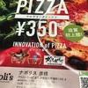 ピザ食べた!