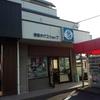 大分市 タバコ販売 岡田たばこ店 訪問