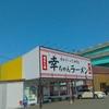 博多ラーメン専門店 幸ちゃんラーメン 西月隈店|博多区 らーめん 日記