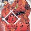 【め組の大吾】魅力・あらすじ・登場人物を第11巻から19巻までネタバレ紹介!