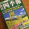 【2018年会社四季報】この春おすすめの優良銘柄株10選!【春号】