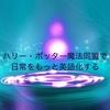 【スマホアプリ】ハリー・ポッター魔法同盟で日常をもっと英語化する