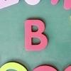 就労継続支援B型事業所とは何か?これについてお伝えします!