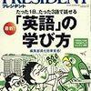 【レビュー】プレジデント2018.4.16号