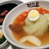 焼肉・冷麺「ぴょんぴょん舎 盛岡駅前店」(岩手県)