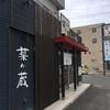 麺's 菜ヶ蔵@東区元町エリア 2020ラーメン#55 新規開拓#15