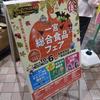 一宮総合食品フェア