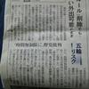 五輪のコロナ感染対策はもはやザルでついに千葉も神奈川埼玉も・・・