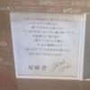 尾崎豊記念碑へ行った。 170402