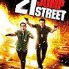 「21ジャンプストリート」 こんな親友が欲しい 感想 あらすじ ネタバレ