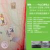 海物[umimono]の山口恭弘とRING ART 展開催
