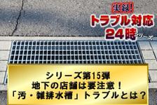 地下の店舗は要注意!排水を貯める「汚水槽・雑排水槽」におけるトラブルとは!?