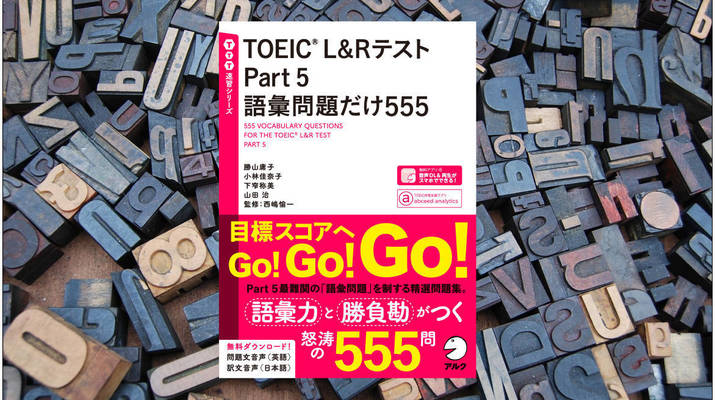 TOEICのPart 5を得点源にする!語彙問題への苦手意識を克服する方法