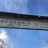 京都駅南側にある清和源氏発祥の宮「六孫王神社」