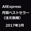 AliExpressのベストセラーランキング(注文数順)2017年3月分