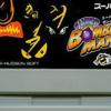 スーパーボンバーマン2のゲームと攻略本 プレミアソフトランキング