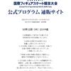 NHK杯フィギュア 大会公式プログラムのオンライン予約が始まりました。