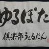 2019/1/6(日) 朝練始め!