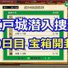 今度こそ大般若長光!江戸城潜入捜査10日目 宝箱開封結果!