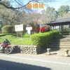 【狂犬通信 Vol.83】武蔵國多摩郡・藤橋城