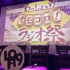 『わっしょい! オモコロ! ラジオ祭!』 レポ(仮)