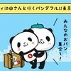 お買いものパンダ選抜総選挙 ラッキィ池田と東京観光の巻