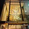 【銀座】マロニエ通りの「スターバックス リザーブ(R)ストア」を予約利用してみた