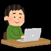 ブログの記事を書く必要性について